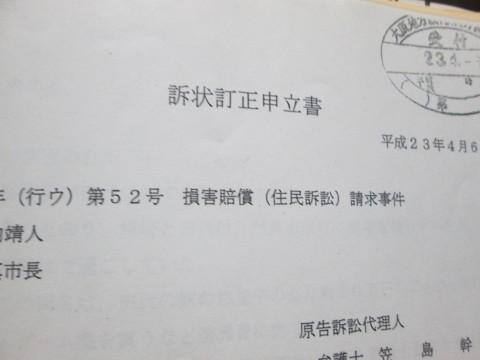 訴状申立書扉ページ