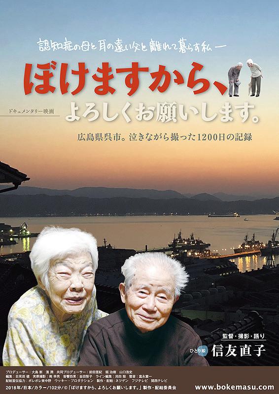 映画「ぼけますから、よろしくお願いします。」広島県呉市。泣きながら撮った1200日の記録