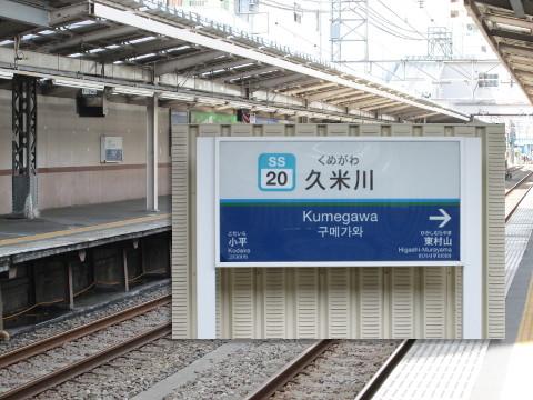 西武新宿線久米川駅