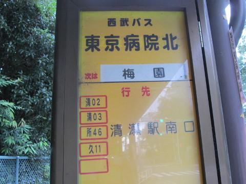 東京病院北バス停