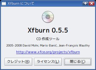 Xfburn 0.5.5 CD 作成ツール